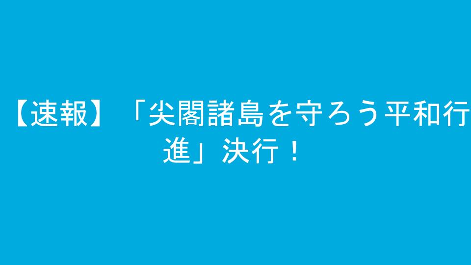 【速報】「尖閣諸島を守ろう平和行進」決行!