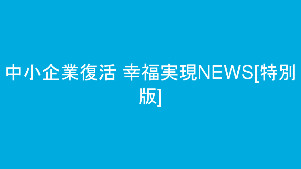 中小企業復活 幸福実現NEWS[特別版]