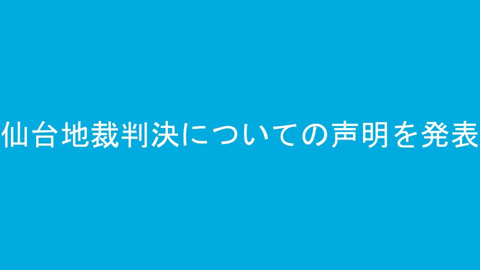 仙台地裁判決についての声明を発表