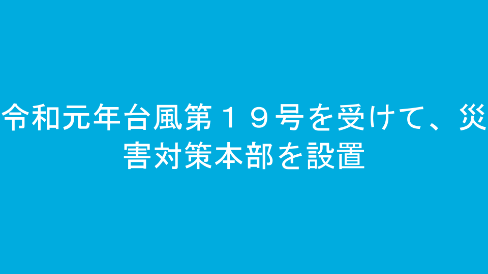 令和元年台風第19号を受けて、災害対策本部を設置