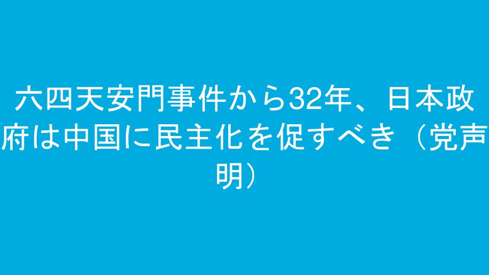 六四天安門事件から32年、日本政府は中国に民主化を促すべき(党声明)