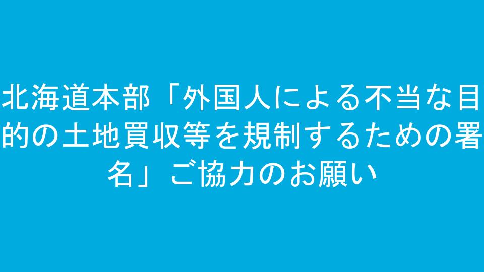 北海道本部「外国人による不当な目的の土地買収等を規制するための署名」ご協力のお願い