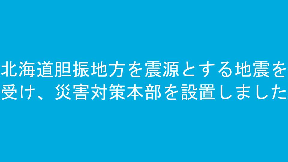 北海道胆振地方を震源とする地震を受け、災害対策本部を設置しました