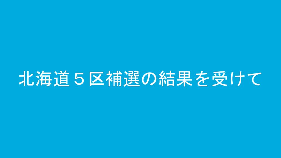 北海道5区補選の結果を受けて