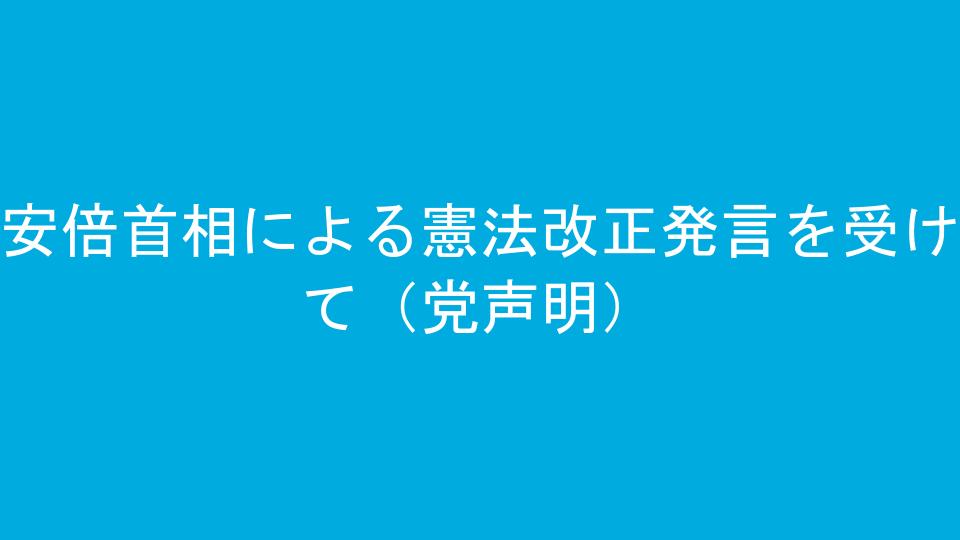 安倍首相による憲法改正発言を受けて(党声明)