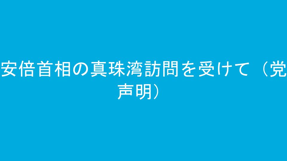 安倍首相の真珠湾訪問を受けて(党声明)