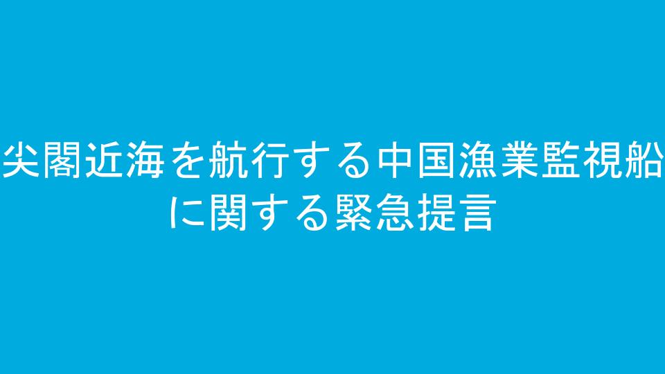 尖閣近海を航行する中国漁業監視船に関する緊急提言