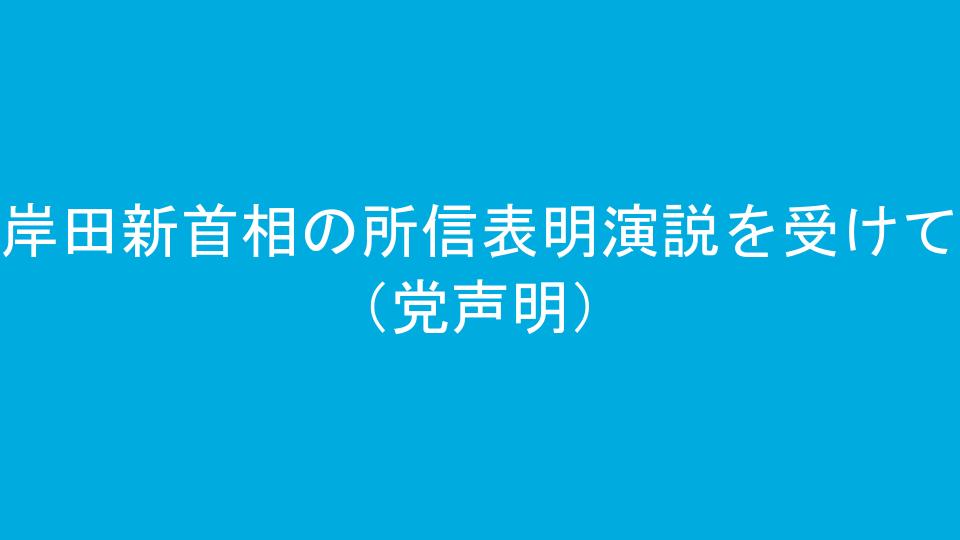 岸田新首相の所信表明演説を受けて(党声明)