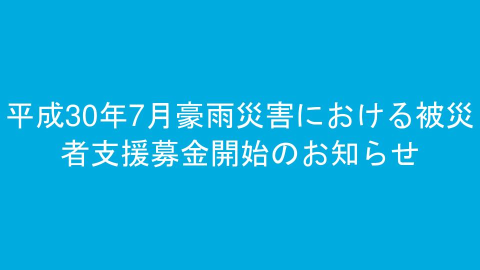 平成30年7月豪雨災害における被災者支援募金開始のお知らせ
