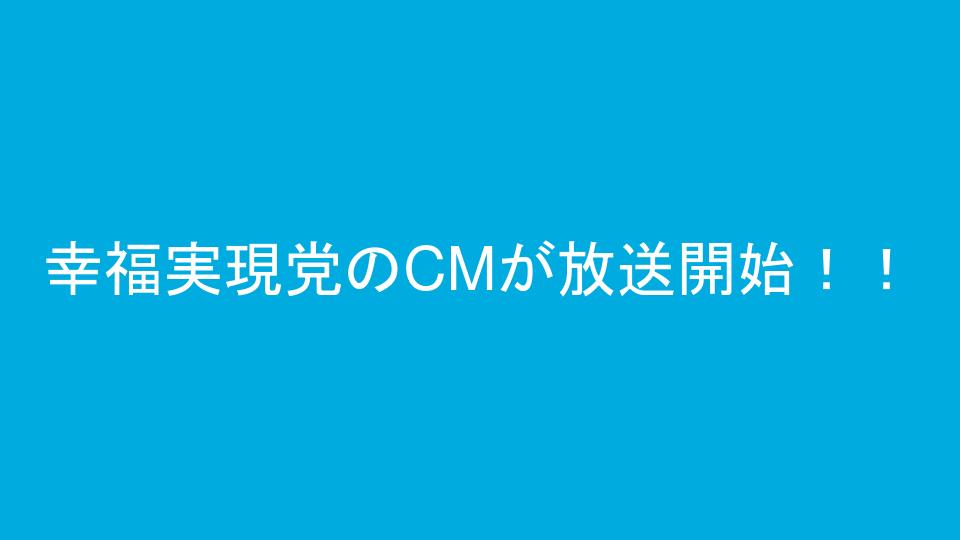 幸福実現党のCMが放送開始!!