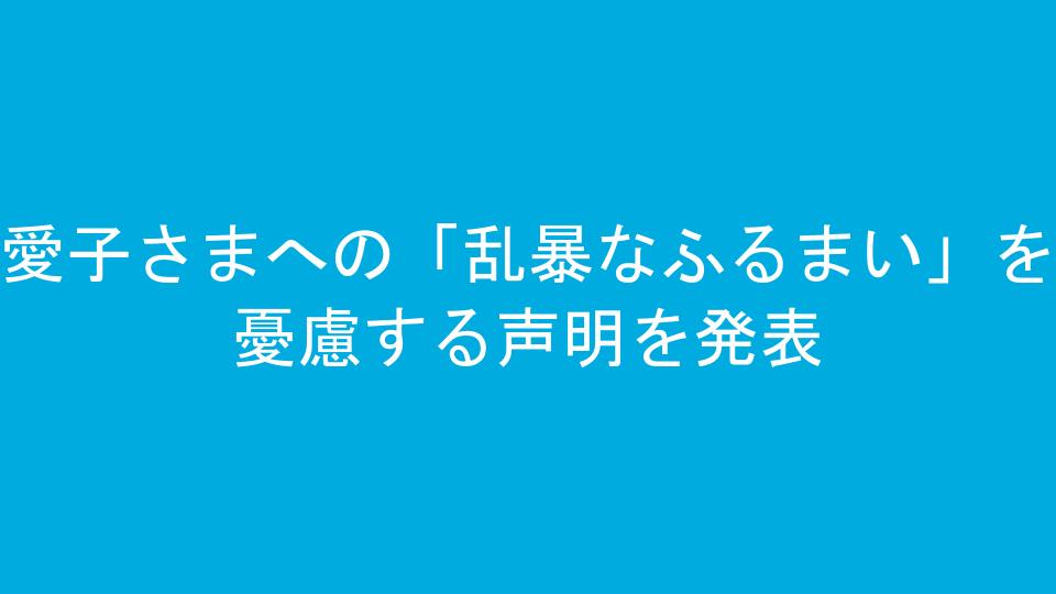 愛子さまへの「乱暴なふるまい」を憂慮する声明を発表