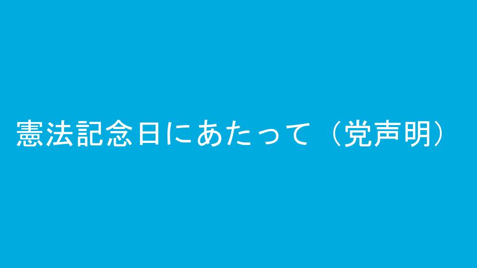 憲法記念日にあたって(党声明)