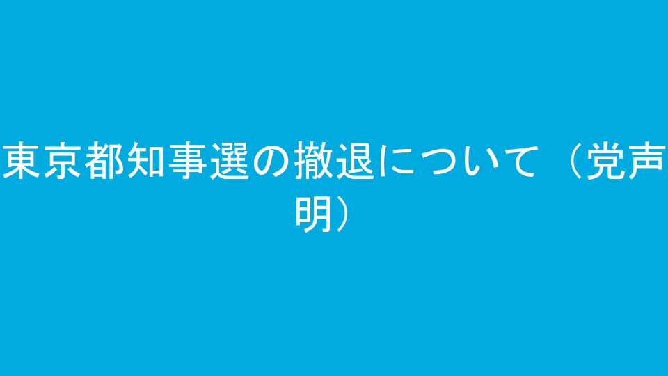 東京都知事選の撤退について(党声明)