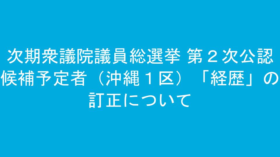 次期衆議院議員総選挙 第2次公認候補予定者(沖縄1区)「経歴」の訂正について