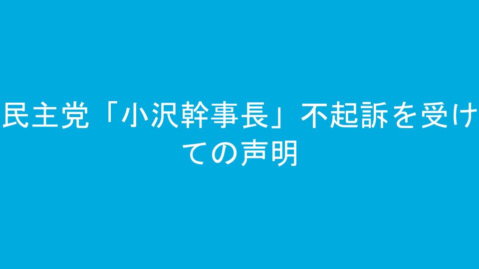 民主党「小沢幹事長」不起訴を受けての声明