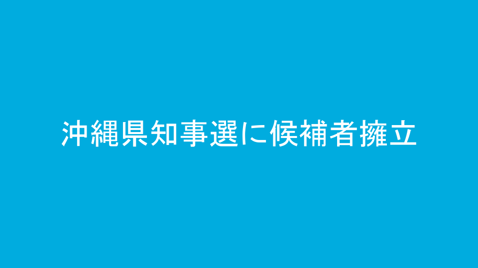 沖縄県知事選に候補者擁立
