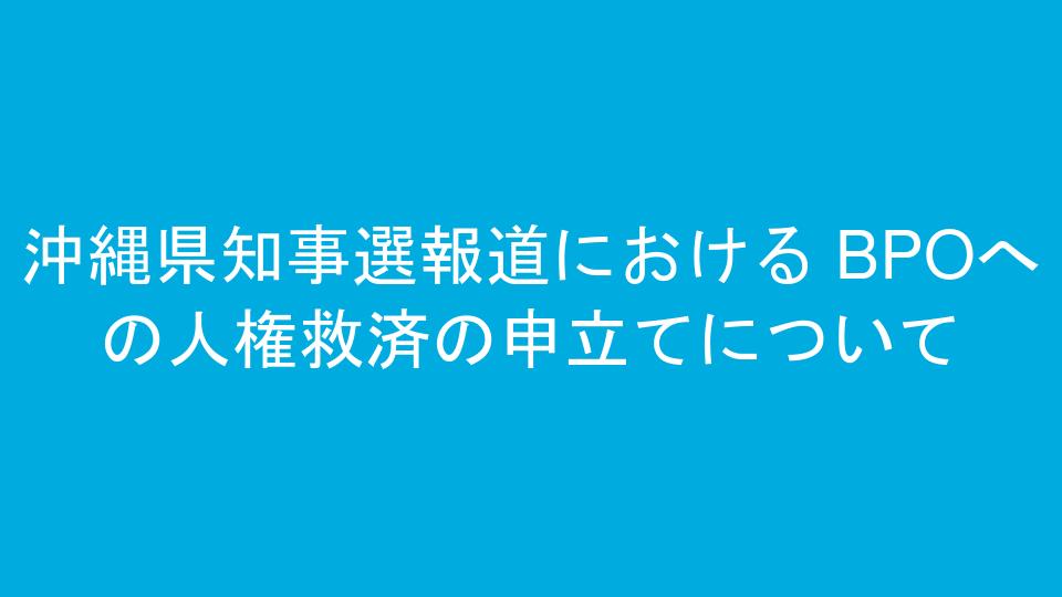 沖縄県知事選報道における BPOへの人権救済の申立てについて