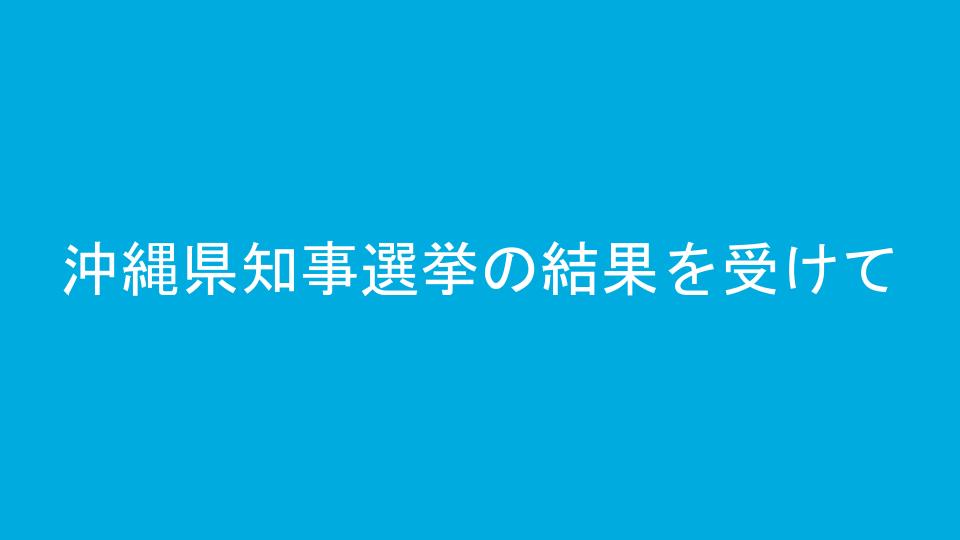 沖縄県知事選挙の結果を受けて