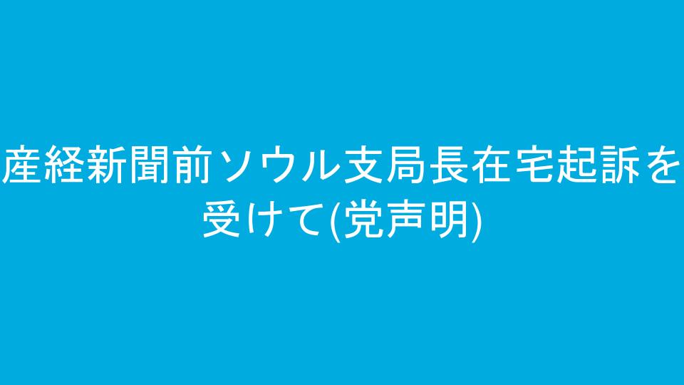 産経新聞前ソウル支局長在宅起訴を受けて(党声明)