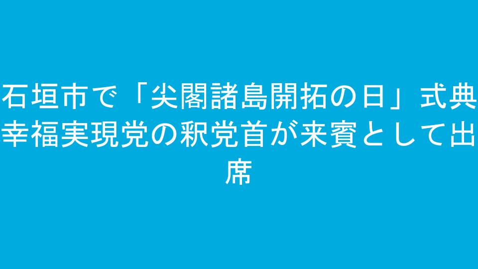 石垣市で「尖閣諸島開拓の日」式典 幸福実現党の釈党首が来賓として出席
