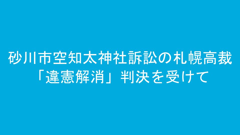 砂川市空知太神社訴訟の札幌高裁「違憲解消」判決を受けて