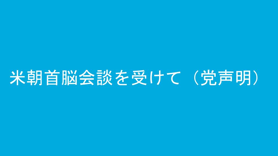 米朝首脳会談を受けて(党声明)