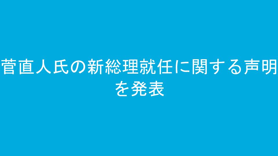 菅直人氏の新総理就任に関する声明を発表