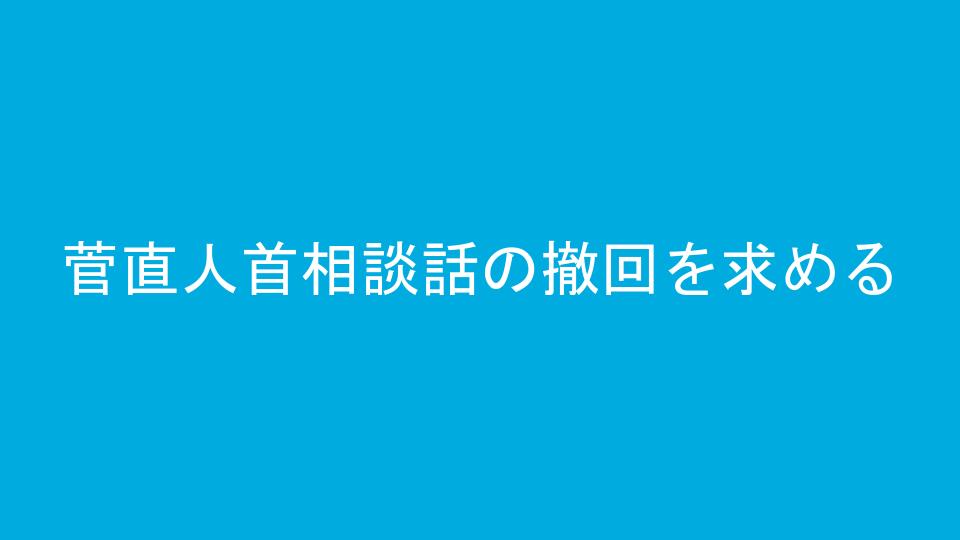菅直人首相談話の撤回を求める
