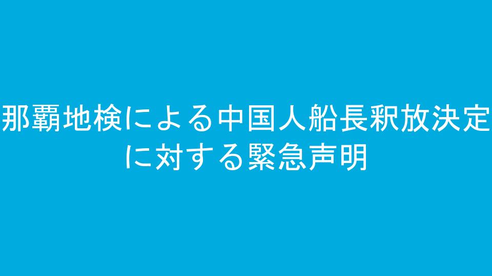 那覇地検による中国人船長釈放決定に対する緊急声明