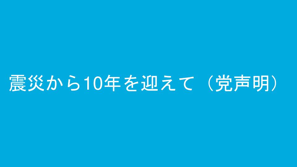 震災から10年を迎えて(党声明)
