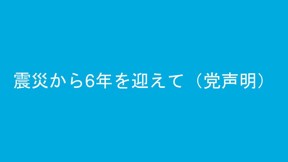 震災から6年を迎えて(党声明)