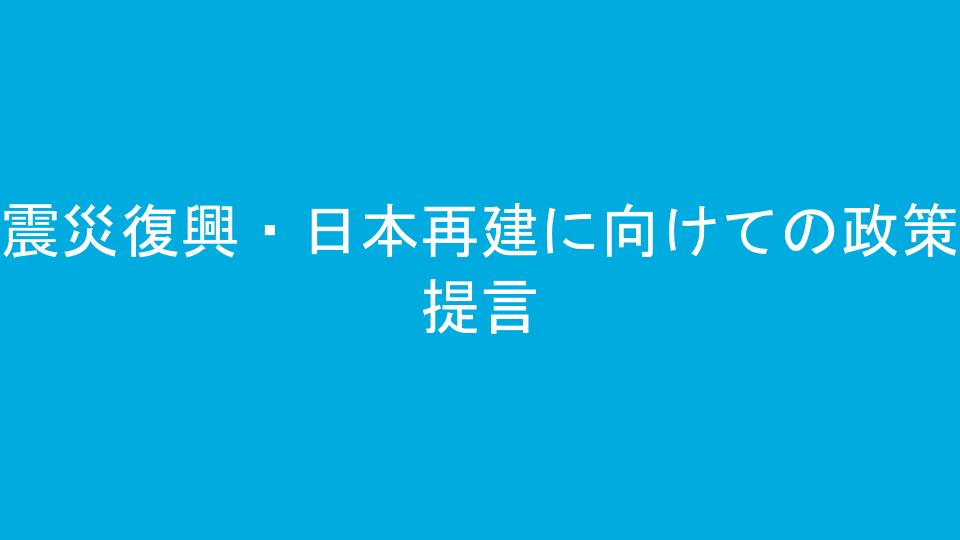 震災復興・日本再建に向けての政策提言