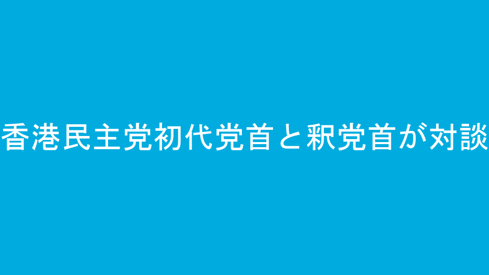 香港民主党初代党首と釈党首が対談