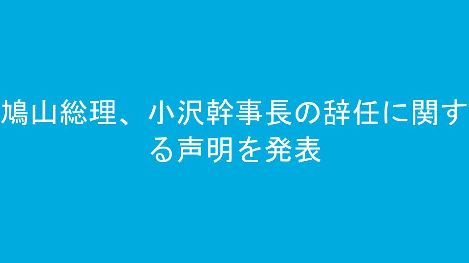 鳩山総理、小沢幹事長の辞任に関する声明を発表
