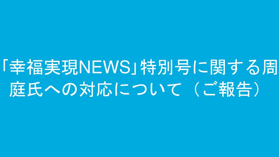 「幸福実現NEWS」特別号に関する周庭氏への対応について(ご報告)