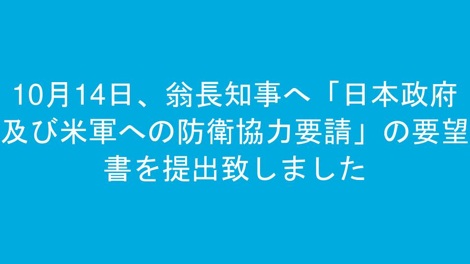 10月14日、翁長知事へ「日本政府及び米軍への防衛協力要請」の要望書を提出致しました