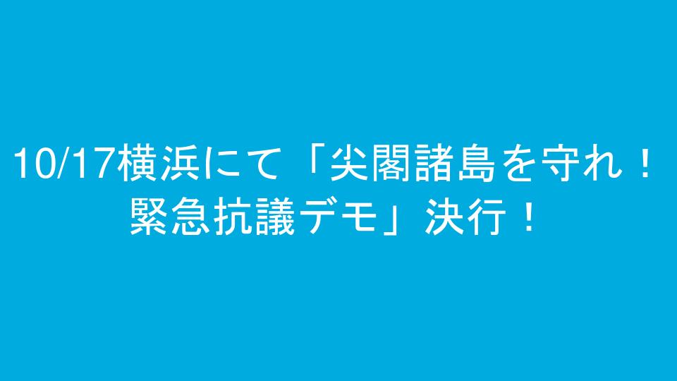 10/17横浜にて「尖閣諸島を守れ!緊急抗議デモ」決行!