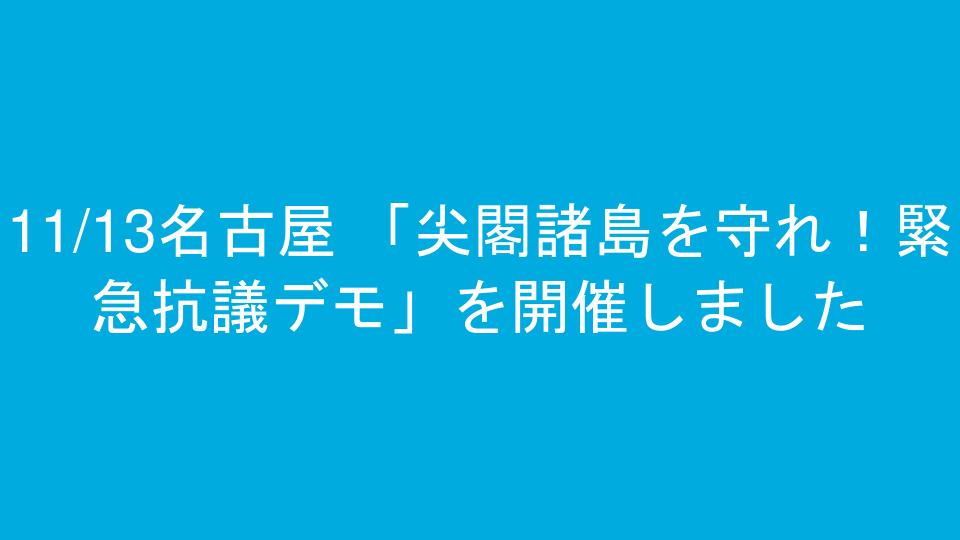 11/13名古屋 「尖閣諸島を守れ!緊急抗議デモ」を開催しました