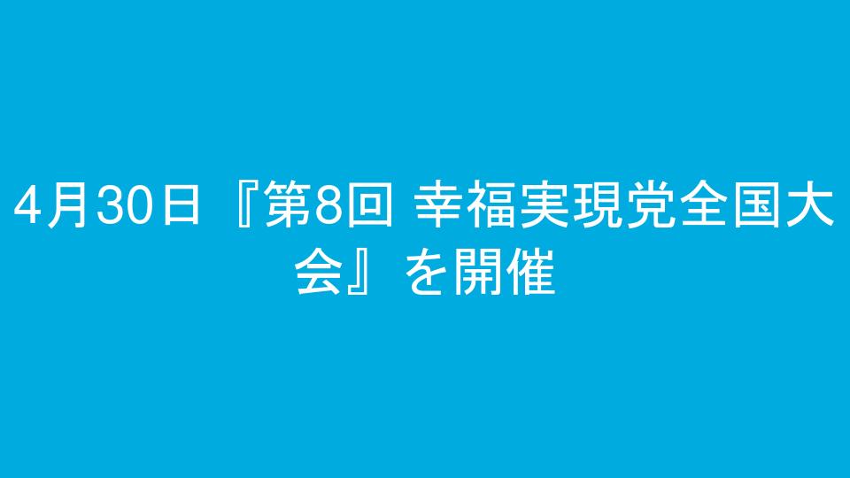 4月30日『第8回 幸福実現党全国大会』を開催