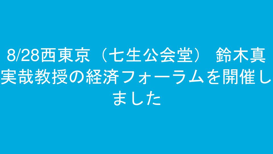 8/28西東京(七生公会堂) 鈴木真実哉教授の経済フォーラムを開催しました
