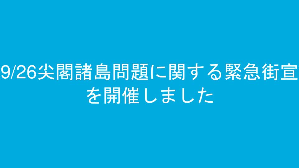 9/26尖閣諸島問題に関する緊急街宣を開催しました
